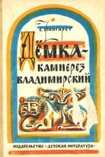 Самуэлла Фингарет - Дёмка – камнерез владимирский