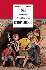 Юрий Нагибин -Избранное (сборник)