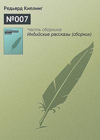 Редьярд Киплинг -№007