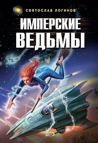 Александр Рыбошлыков -Вокруг Гекубы