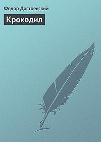 Федор Достоевский - Крокодил