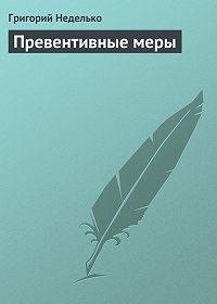 Григорий Неделько - Превентивные меры