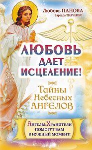 Варвара Ткаченко -Любовь дает исцеление! Ангелы-Хранители помогут вам в нужный момент!