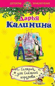 Дарья Калинина -Солярий для Снежной королевы
