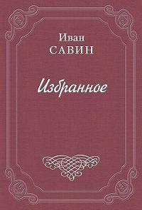 Иван Иванович Савин -Лимонадная будка