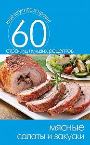 С. П. Кашин - Мясные салаты и закуски