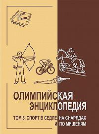 Владимир Свиньин -Олимпийская энциклопедия. Том 5. Спорт в седле, на снарядах и по мишеням