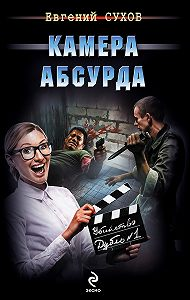 Евгений Сухов -Камера абсурда