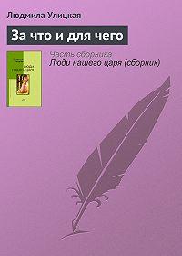 Людмила Улицкая -За что и для чего