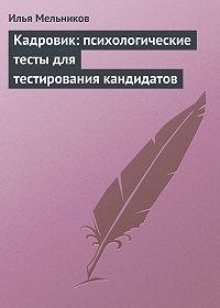 Илья Мельников -Кадровик: психологические тесты для тестирования кандидатов