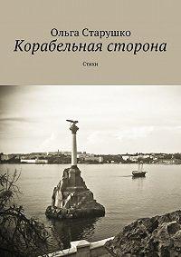 Ольга Старушко -Корабельная сторона