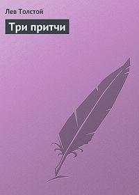 Лев Толстой -Три притчи