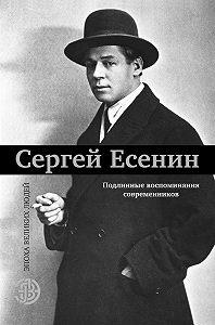 Коллектив авторов -Сергей Есенин. Подлинные воспоминания современников