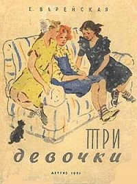 Елена Верейская -Три девочки [История одной квартиры]