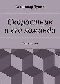 Александр Чупин -Скоростник иего команда. Часть первая