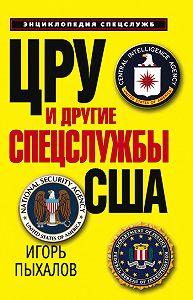 Игорь Пыхалов - ЦРУ и другие спецслужбы США