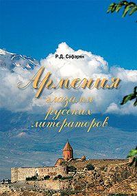 Рубине Сафарян -Армения глазами русских литераторов