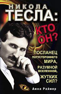 Анна Райнер -Никола Тесла: кто он?