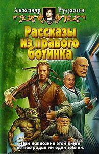 Александр Рудазов - Мой герой