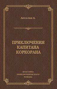 Альфред Ассолан -Приключения капитана Коркорана