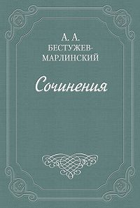 Александр Бестужев-Марлинский - Замок Венден