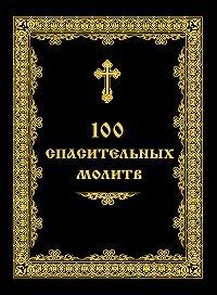 Андрей Евстигнеев - 100 спасительных молитв
