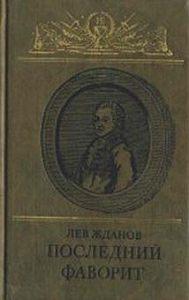 Лев Жданов -Последний фаворит (Екатерина II и Зубов)