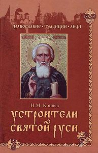 Николай Коняев - Устроители Святой Руси