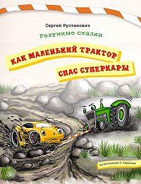 Сергей Рустанович -Как маленький трактор спас суперкары.