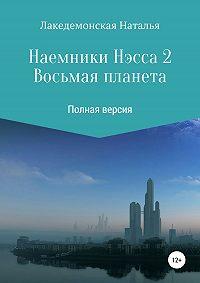 Лакедемонская Наталья -Наемники Нэсса 2: Восьмая планета
