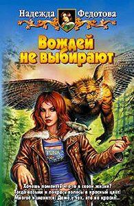 Надежда Федотова -Вождей не выбирают