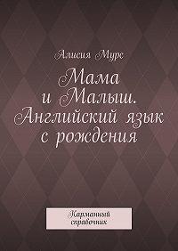 Алисия Мурс -Мама иМалыш. Английский язык срождения. Карманный справочник