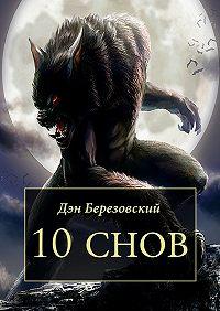 Дэн Березовский -10снов