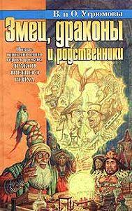 Виктория Угрюмова -Змеи, драконы и родственники