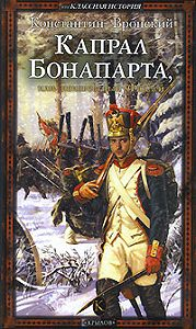 Константин Вронский -Капрал Бонапарта, или Неизвестный Фаддей