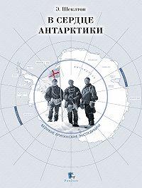 Эрнест Генри Шеклтон -В сердце Антарктики