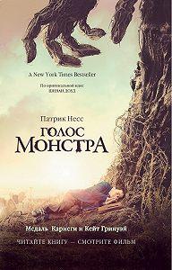 Патрик Несс -Голос монстра