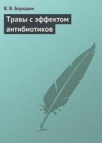 В. Бородин - Травы с эффектом антибиотиков