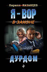 Кирилл Казанцев -Дурдом