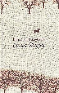 Наталья Трауберг -Сама жизнь (сборник)