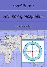 Андрей Бухарин - Астрокартография