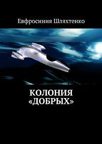 Евфросиния Шляхтенко -Колония «Добрых»