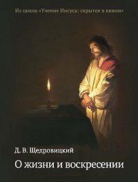 Дмитрий Владимирович Щедровицкий -О жизни и воскресении