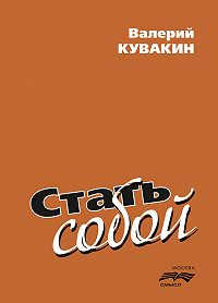 Валерий Кувакин - Стать собой