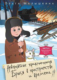 Ольга Малышкина - Невероятные приключения Брыся впространстве ивремени. Часть 6. Приключения Пафнутия, м.н.с.