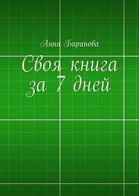 Анна Баранова -Своя книга за7дней
