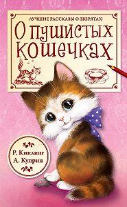 Александр Куприн -О пушистых кошечках (сборник)