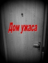 Артём Минайленко - Дом ужаса. Книга 1