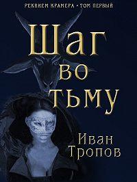 Иван Тропов -Шаг во тьму