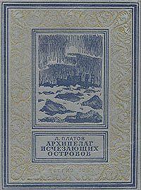 Леонид Платов - Архипелаг исчезающих островов